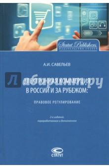 Электронная коммерция в России и за рубежом. Правовое регулирование сидорова е комплексное правовое регулирование монография