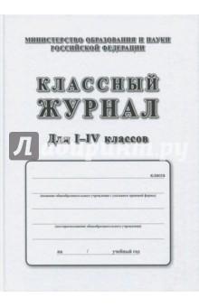 Классный журнал. 1-4 классы нижний новгород классный журнал