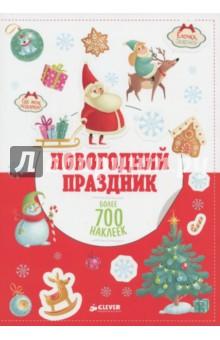 НГ. Новогодний праздник
