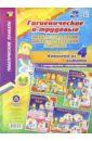 Комплект плакатов Гигиенические и трудовые основы воспитания детей дошк. возраста (4-5 лет) ФГОС