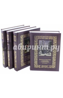 Собрание сочинений. В 4-х томах а п чехов собрание сочинений в 4 томах комплект