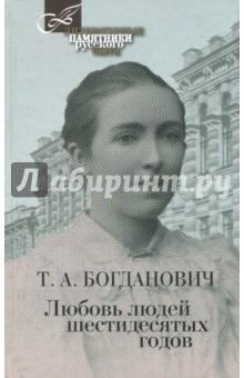 Любовь людей шестидесятых годов московские воспоминания шестидесятых годов