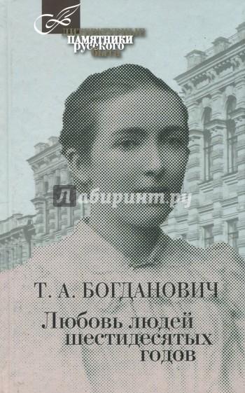 Любовь людей шестидесятых годов, Т. А. Богданович