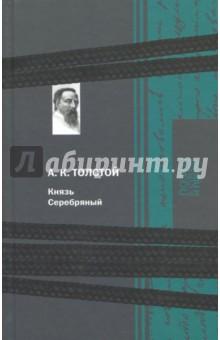 Толстой Алексей Константинович » Князь Серебряный