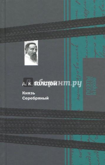 Князь Серебрянный, Толстой А.
