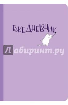 Ежедневник Муми-тролль (лиловый) желай делай ежедневник