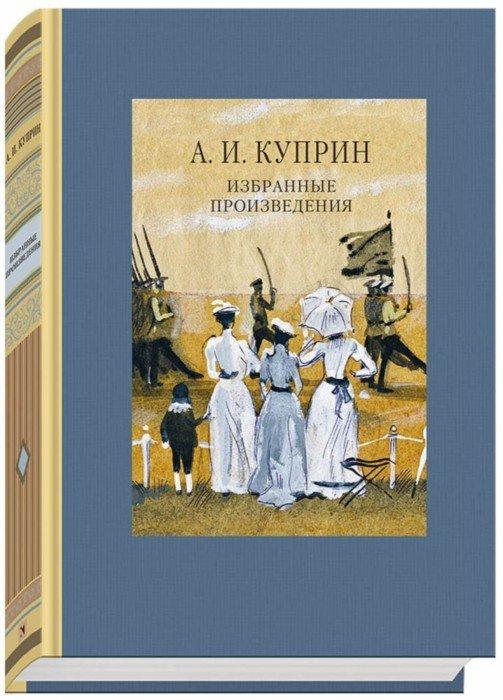 Иллюстрация 1 из 42 для Избранные произведения - Александр Куприн | Лабиринт - книги. Источник: Лабиринт