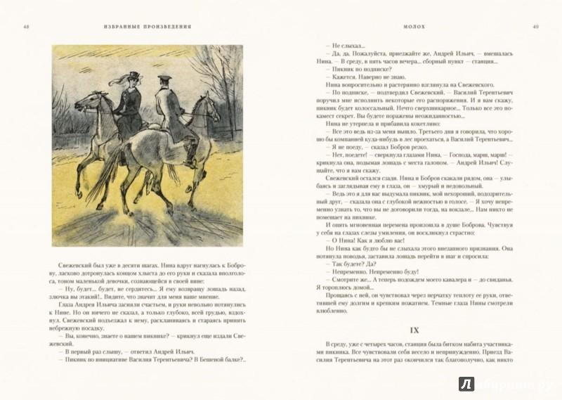Иллюстрация 1 из 26 для Избранные произведения - Александр Куприн | Лабиринт - книги. Источник: Лабиринт