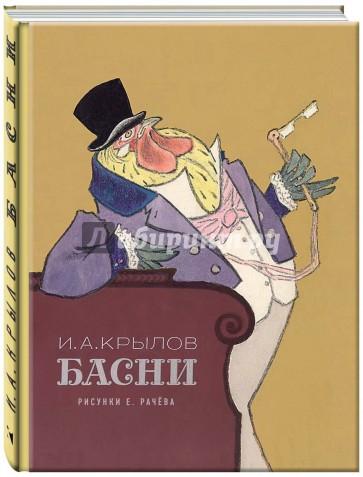 Басни, Крылов Иван Андреевич