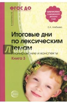 Итоговые дни по лексическим темам. Планирование и конспекты. Книга 3. ФГОС ДО