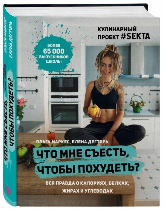 Иллюстрация 1 из 36 для Что мне съесть, чтобы похудеть? Кулинарный проект #SEKTA - Маркес, Дегтярь | Лабиринт - книги. Источник: Лабиринт