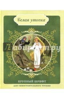 Белая уточка, Стрекоза, Русские народные сказки  - купить со скидкой
