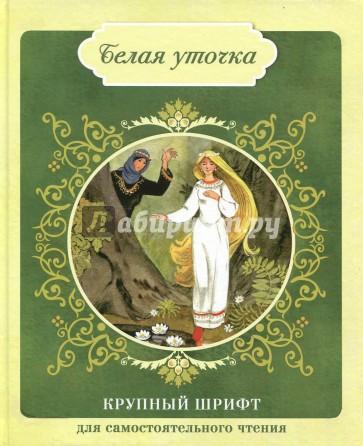 Белая уточка, Шеварева Т. (илл.)