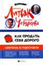 Как продать себя дорого (с автографом автора), Литвак Михаил Ефимович,Чердакова Виктория Валентиновна