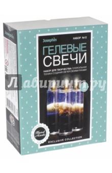 Гелевые свечи Josephin. Набор для творчества №12 (с ракушками) набор для творчества creative creative набор для творчества дизайнерские свечи стаканчики