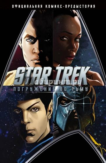 Star Trek. Погружение во тьму, Джонсон Майк