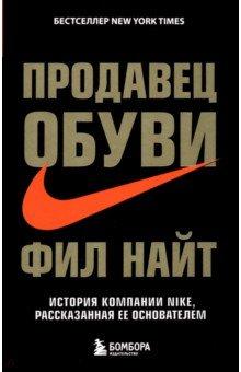Продавец обуви. История компании Nike купить бизнес в сша за 10000 долларов