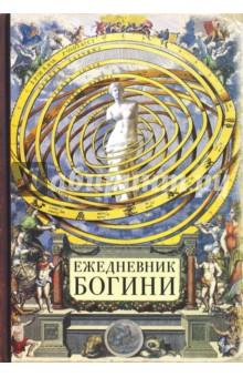 Ежедневник Богини (80 листов) (ZK28)