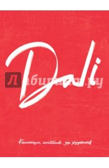 Dali. Альбом для портретов (красный)
