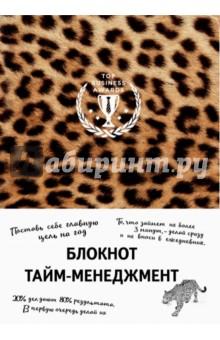 Блокнот Тайм-менеджмент, А5 (леопард) тайм менеджмент в два счета