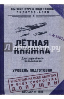 """Обложка для автодокументов """"Лётная книжка"""" (OK24)"""