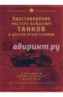 """Обложка для автодокументов """"Танк"""" (OA16)"""