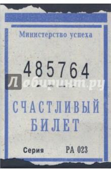 """Чехол на проездной """"Счастливый билет"""" (PC06)"""