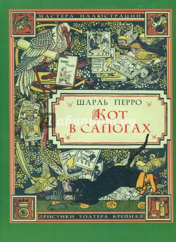 Кот в сапогах (иллюстрации Уолтера Крейна), Перро Шарль