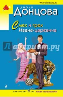 Смех и грех Ивана-царевича