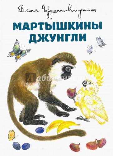 Мартышкины джунгли, Чарушина-Капустина Евгения