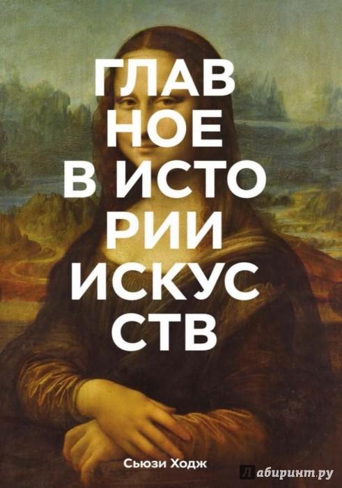 Иллюстрация 1 из 102 для Главное в истории искусств. Ключевые работы, темы, направления, техники - Сьюзи Ходж | Лабиринт - книги. Источник: Лабиринт