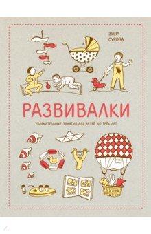 Развивалки. Увлекательные занятия для детей до трёх лет книги издательство манн иванов и фербер лето в деревне