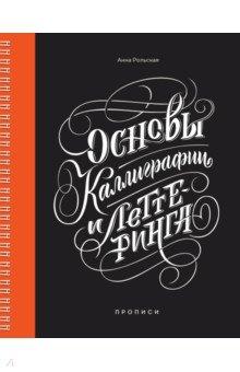 Основы каллиграфии и леттеринга. Прописи прописи для каллиграфии в москве