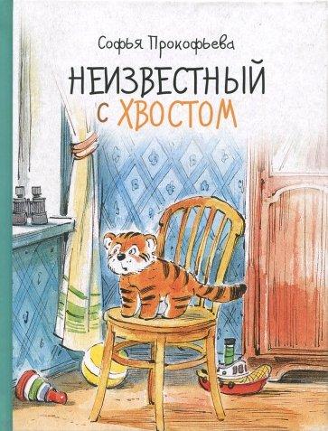 Неизвестный с хвостом, Прокофьева Софья Леонидовна