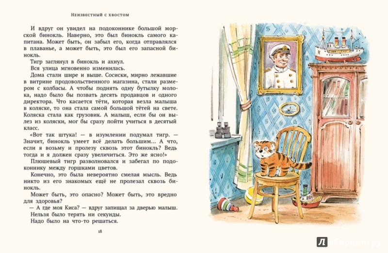 Иллюстрация 3 из 38 для Неизвестный с хвостом - Софья Прокофьева | Лабиринт - книги. Источник: Лабиринт