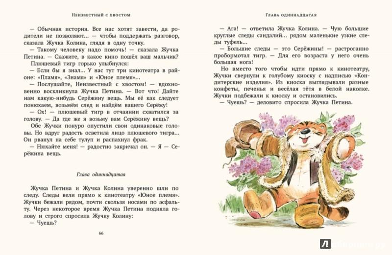Иллюстрация 5 из 38 для Неизвестный с хвостом - Софья Прокофьева   Лабиринт - книги. Источник: Лабиринт