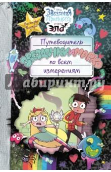Купить Путеводитель Звездочки и Марко по всем измерениям, Freedom, Детские книги по мотивам мультфильмов