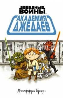 Академия джедаев книги эксмо у кого в россии больше