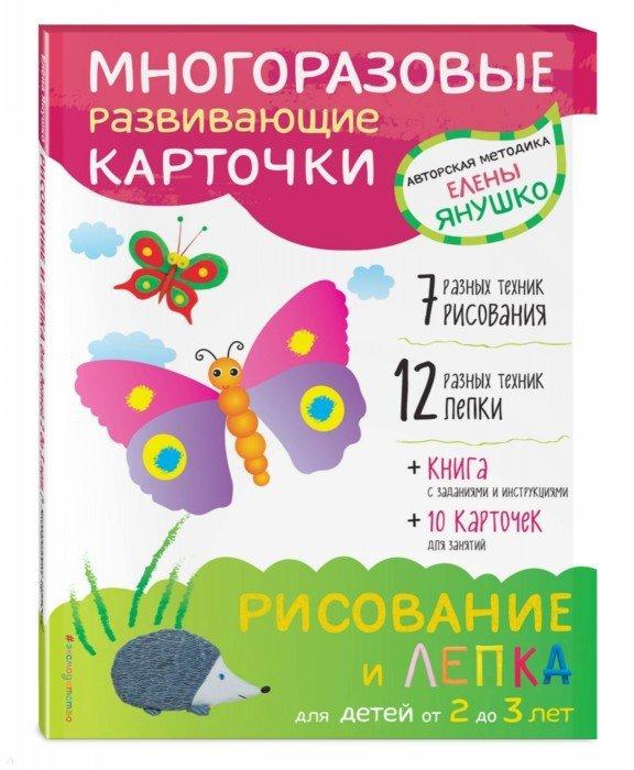 Иллюстрация 1 из 53 для 2+ Рисование и лепка для детей от 2 до 3 лет (+ многоразовые карточки) - Елена Янушко | Лабиринт - книги. Источник: Лабиринт