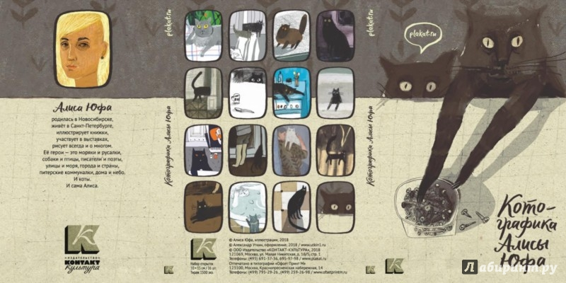Иллюстрация 1 из 17 для Котографика. Набор открыток | Лабиринт - сувениры. Источник: Лабиринт