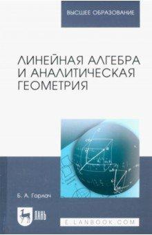 Линейная алгебра и аналитическая геометрия. Учебник кремер н фридман м линейная алгебра учебник и практикум