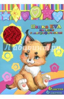 Пенка EVA цветная голографическая (6 листов, 6 цветов, А4) (45660) набор пенка eva неоновые цвета а4 4л 4цв 34002