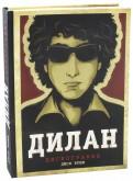 Дилан. Дискография