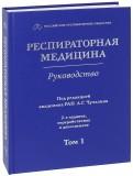 Респираторная медицина. В 3-х томах. Том 1