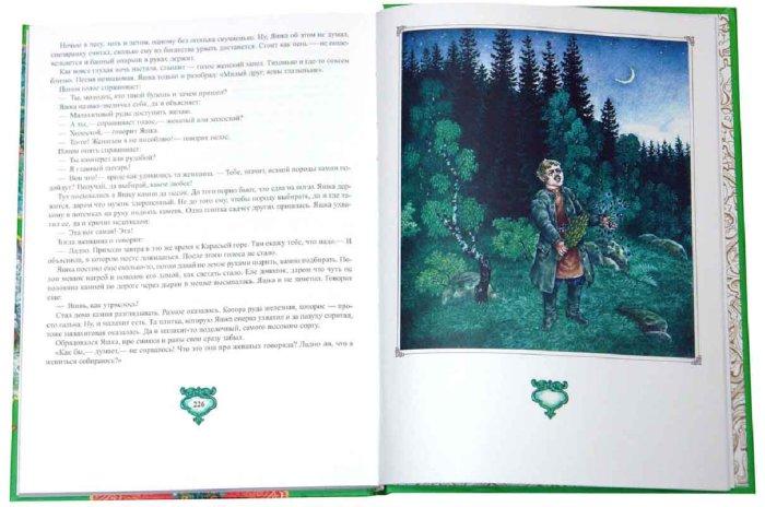 Иллюстрация 1 из 12 для Малахитовая шкатулка - Павел Бажов | Лабиринт - книги. Источник: Лабиринт