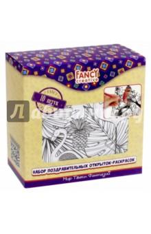 Набор поздравительных открыток-раскрасок Полёт (10 штук) (FD080280) канцелярия fancy creative набор цветной фольгированной бумаги a4 5 цв 5 л