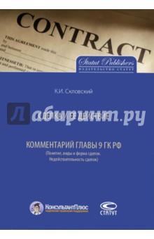 Сделка и ее действие. Комментарий главы 9 ГК РФ. Понятие, виды и форма сделок. Недействительность