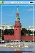Кремли России. Часть I. Путеводитель