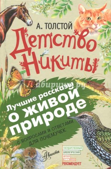 Детство Никиты, Толстой А.