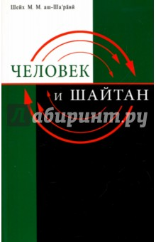 Обложка книги Человек и Шайтан